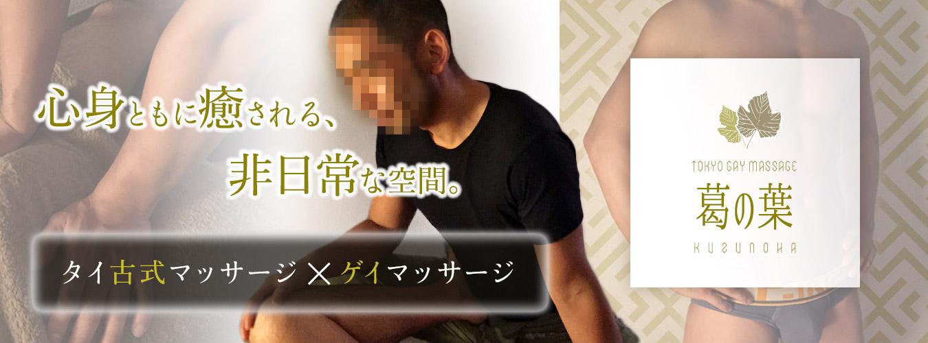 東京ゲイマッサージ葛の葉|立石謙吾(タテイシケンゴ)