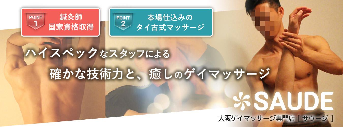 大阪ゲイマッサージSAUDE
