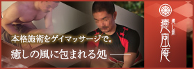 東京ゲイマッサージSTAYWITH