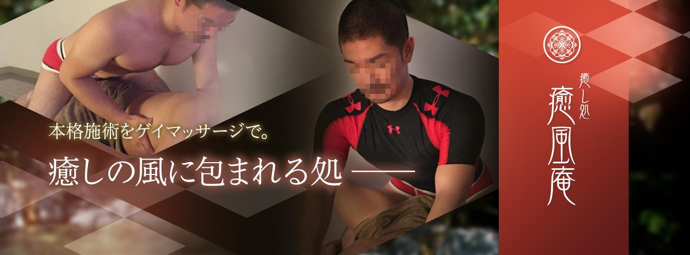 東京ゲイマッサージ癒し処癒風庵|堀内雄太(ホリウチユウタ)