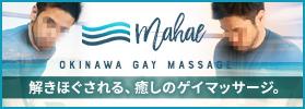 沖縄ゲイマッサージmahae