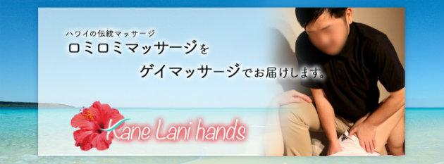 名古屋ゲイマッサージkane-lani-hands
