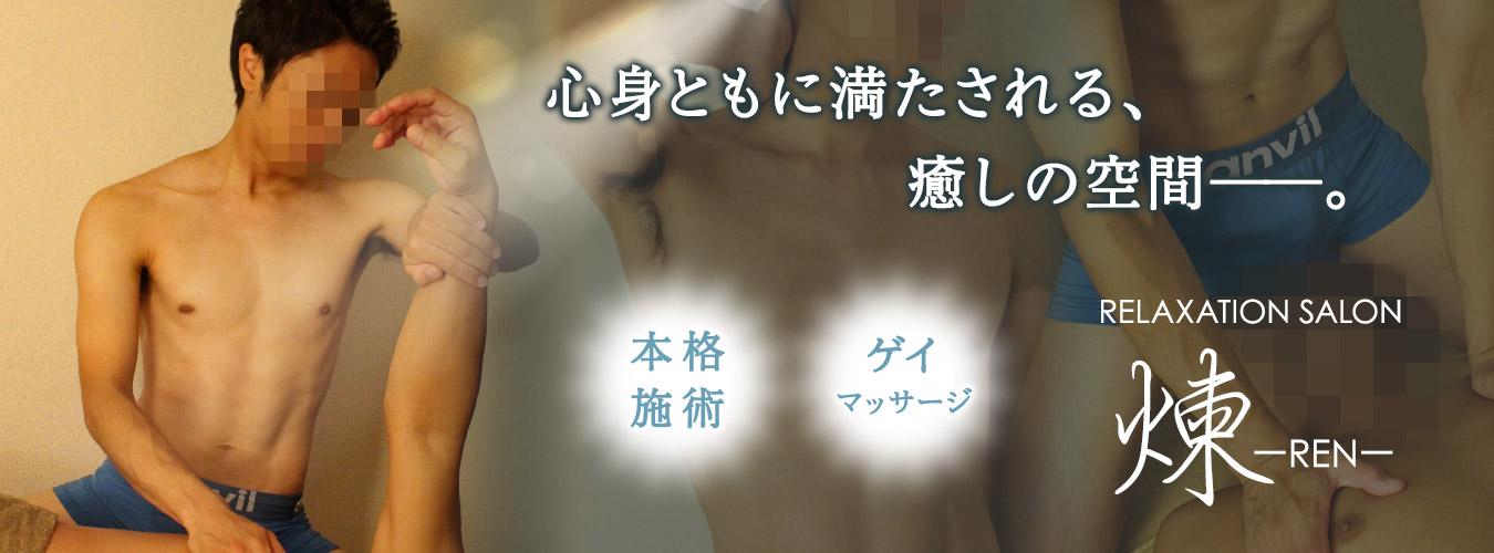 東京ゲイマッサージ煉