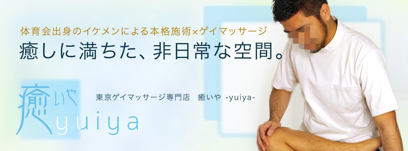 東京ゲイマッサージ癒いや