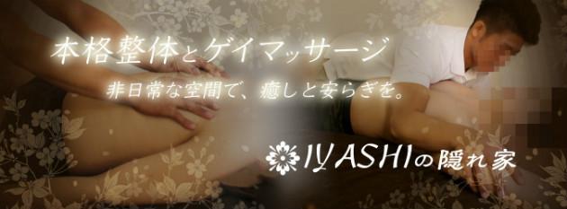 大阪ゲイマッサージ癒やし隠れ家
