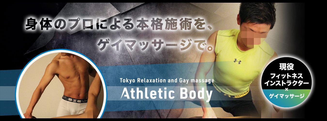 """東京ゲイマッサージAtheletic-Body"""" /></a> <a href="""