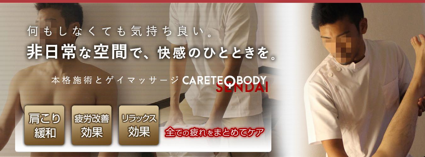 大阪ゲイマッサージCARETEQBODY