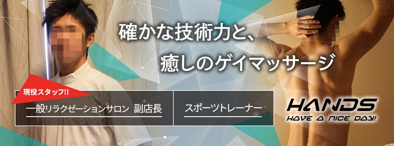 新潟ゲイマッサージHAND~Have a nice day!~