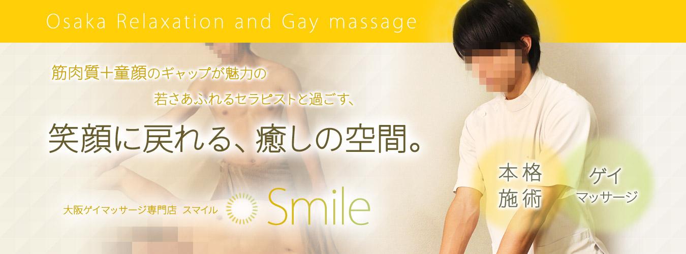 大阪ゲイマッサージSmile|奥水月(オク ミヅキ)