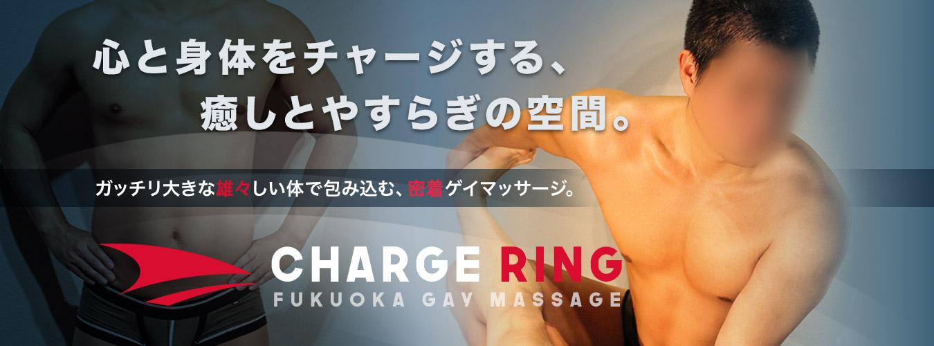 福岡ゲイマッサージCHARGERING|荒木雄介(アラキユウスケ)
