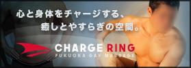 福岡ゲイマッサージCHARGERING