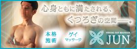 仙台ゲイマッサージJUN