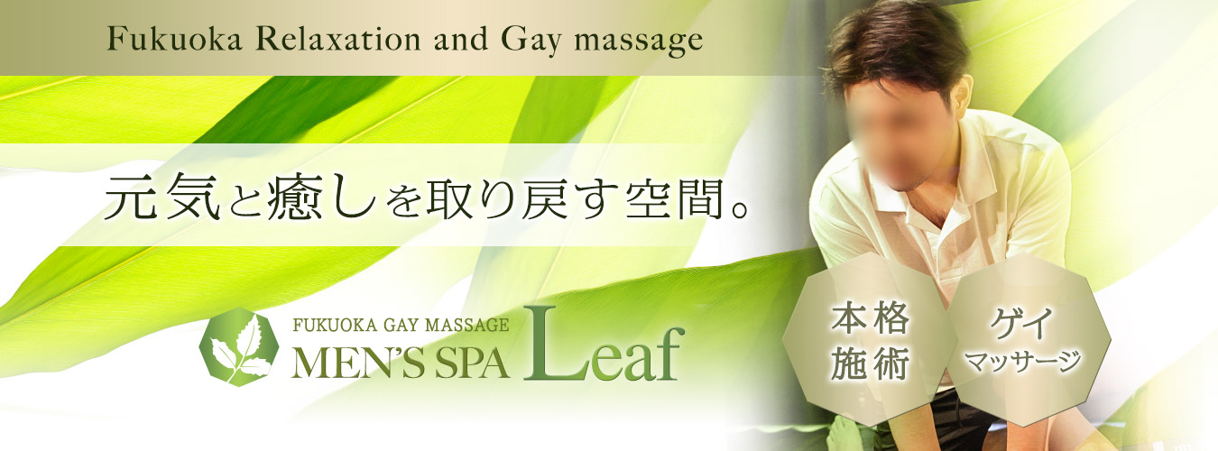 福岡MEN'S SPA Leaf