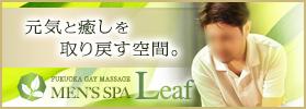 福岡ゲイマッサージMEN'S SPA Leaf