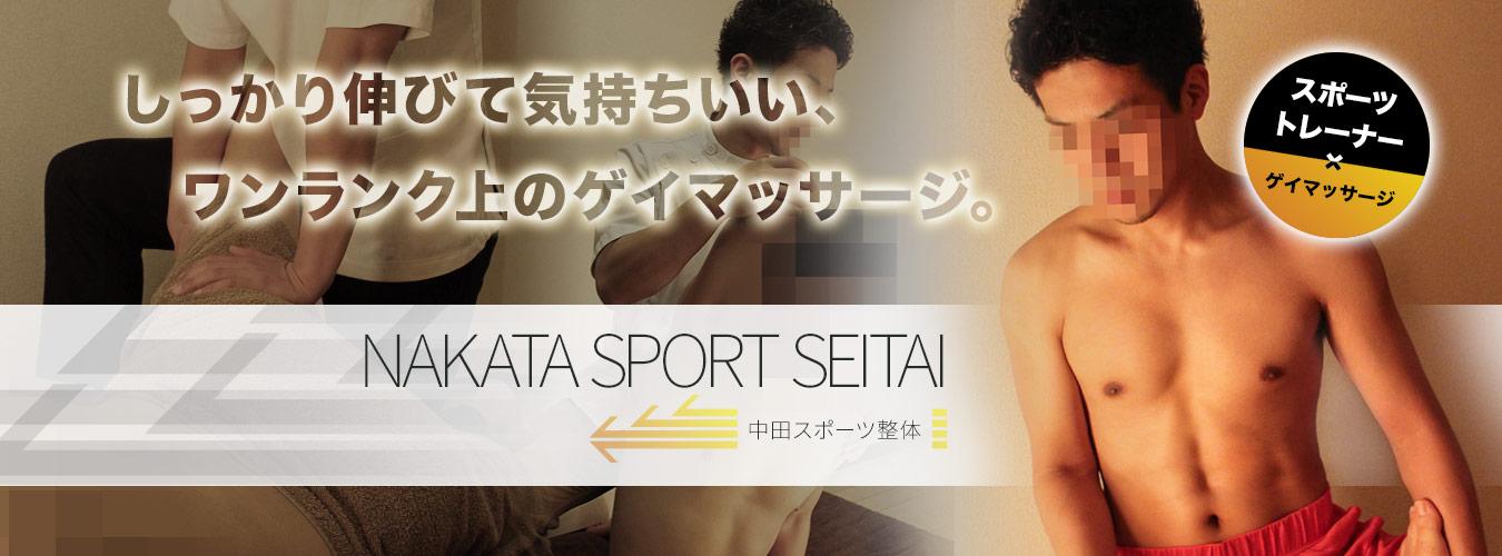 大阪ゲイマッサージ中田スポーツ整体|中田亮(ナカタリョウ)