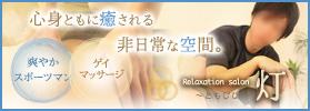 札幌ゲイマッサージRelaxationsalon灯~ともしび~