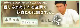 東京ゲイマッサージ癒し処優