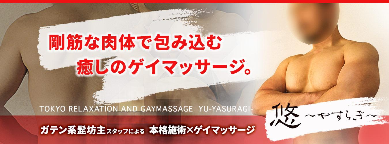 """東京ゲイマッサージやすらぎ"""" /></a></body></html>"""