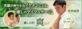 名古屋ゲイマッサージ 癒しの杜  爽-SAWA-