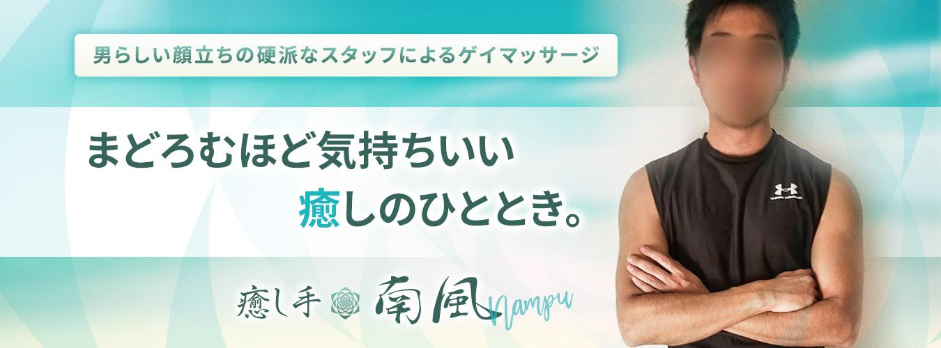 東京ゲイマッサージ癒し手南風|内村卓也(ウチムラタクヤ)