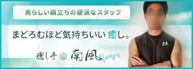 東京ゲイマッサージ癒し手 南風