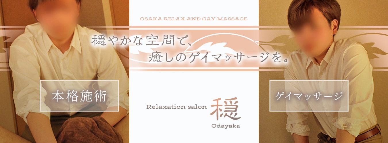 リラクゼーションサロン穏-Odayaka-