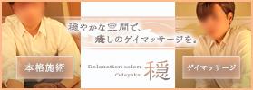大阪ゲイマッサージodayaka