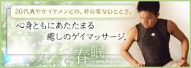 東京ゲイマッサージ春眠-SHUNMIN-