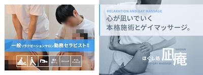 東京ゲイマッサージほぐし処 凪庵