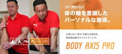 東京ゲイマッサージBODY AXIS PRO
