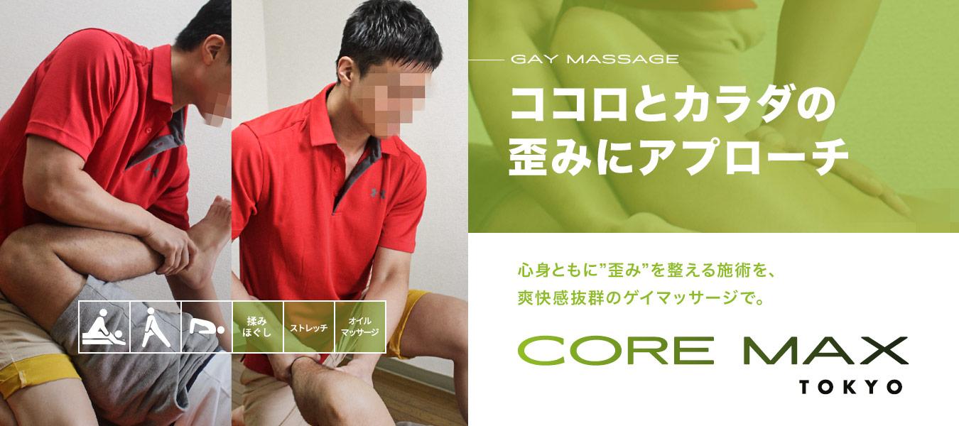 東京ゲイマッサージ専門店COREMAX青山健(アオヤマケン)
