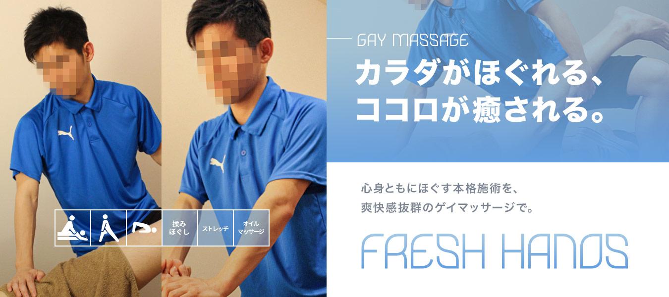 広島ゲイマッサージFRESHHANDS|八木翔真(ヤギショウマ)