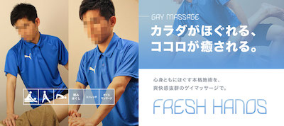 広島ゲイマッサージFRESH HANDS