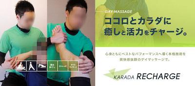 福岡ゲイマッサージKARADA RECHARGE