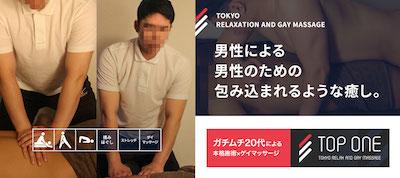 東京ゲイマッサージTOP ONE