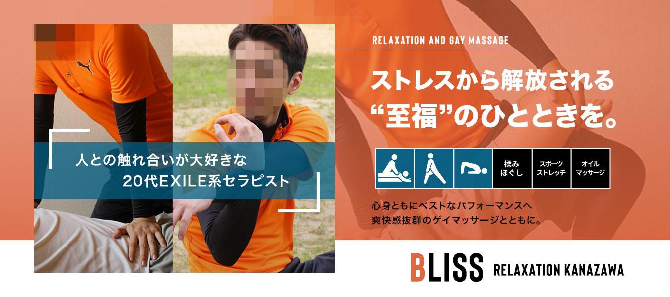 金沢ゲイマッサージBLISS-RELAXATIONはこちら