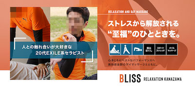 金沢ゲイマッサージBLISS RELAXATION KANAZAWA
