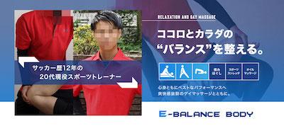 新潟ゲイマッサージE-BALANCE BODY