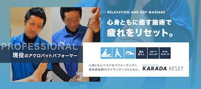 大阪ゲイマッサージKARADARESET