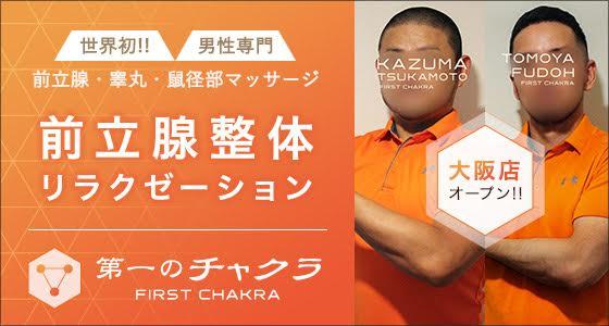 第一のチャクラ|大阪店