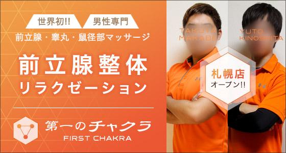 前立腺整体第一のチャクラ札幌店