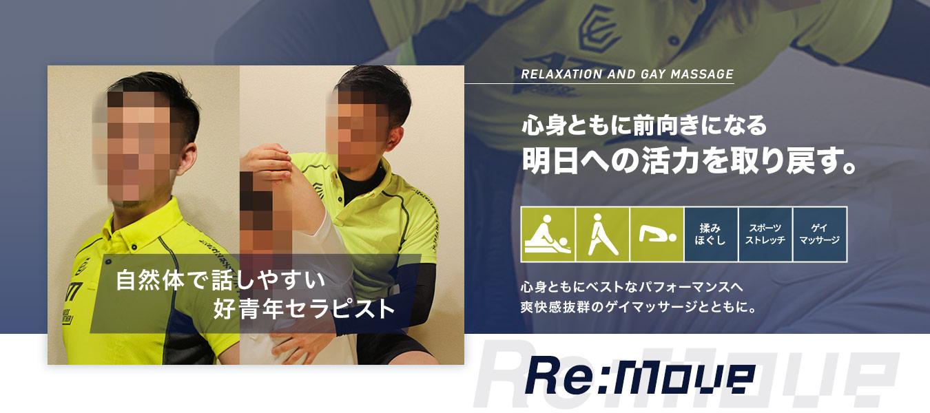 福岡熊本ゲイマッサージRe:Move|徳永憲治(トクナガケンジ)