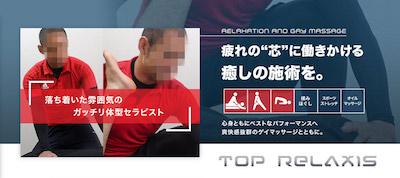 東京ゲイマッサージTOP-RELAXIS