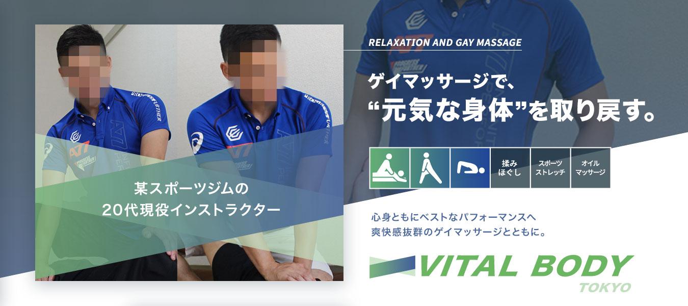 東京ゲイマッサージ専門店VITALBODYTOKYO越野延彦