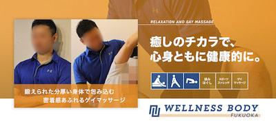 福岡ゲイマッサージWELLNESS-BODY-FUKUOKA