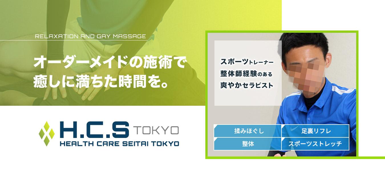 東京ゲイマッサージ専門店HEALTH-CARE-SEITAI山木遥斗