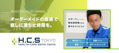 東京ゲイマッサージHEALTHCARESEITAI TOKYO