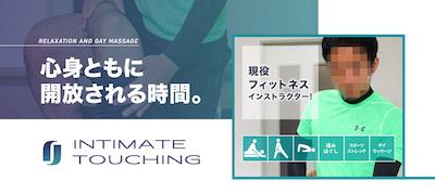 東京ゲイマッサージINTIMATE-TOUCHING