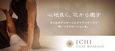 ICHI THAI MASSAGE
