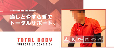 大阪ゲイマッサージTOTAL BODY SUPPORT UP CONDITION